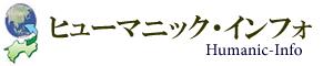 ヒューマニック・インフォ